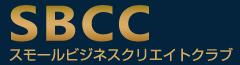 スモールビジネスクリエイトクラブSBCC